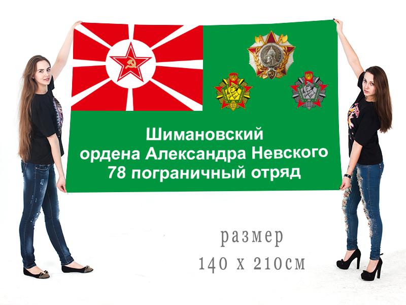 Большой флаг 78 Шимановского пограничного отряда