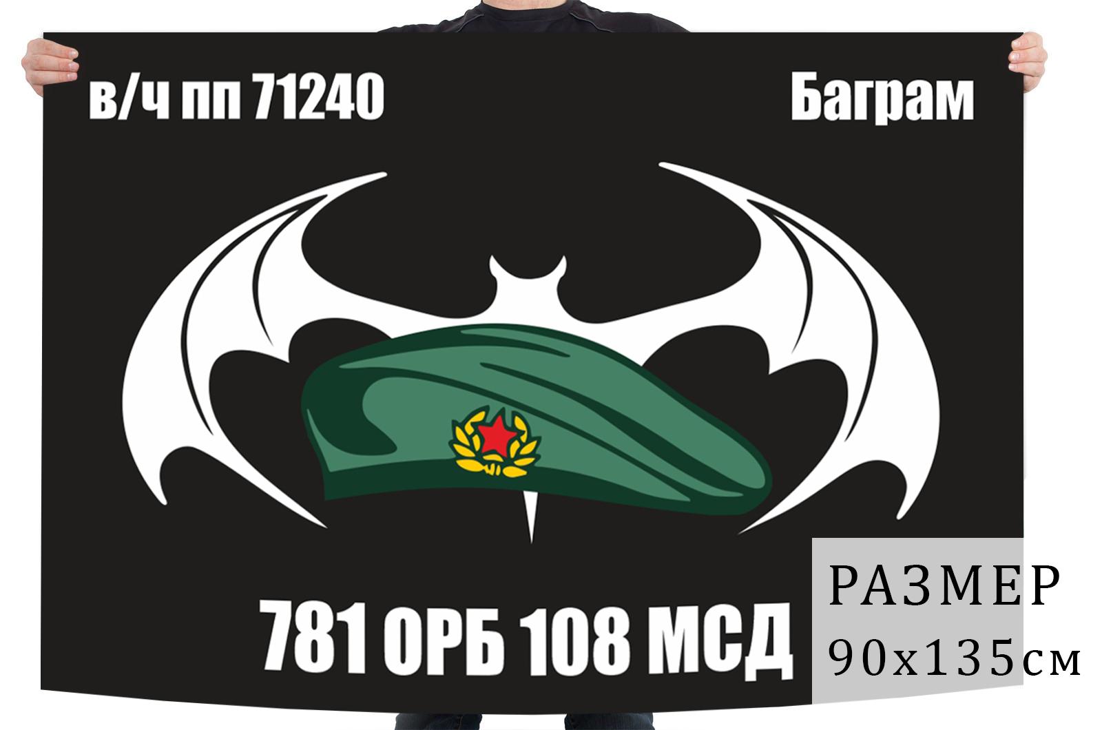 Флаг 781 отдельного разведовательного батальона 108 МСД