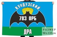 Флаг 783-го отдельного разведывательного батальона (Кундуз ДРА)