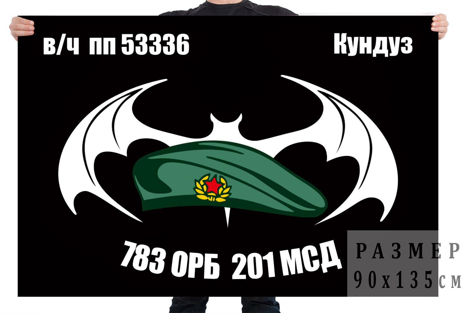 Флаг 783 ОРБ 201 МСД в Афганистане