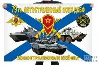 Флаг 79 гв. мотострелкового полка ДКБФ