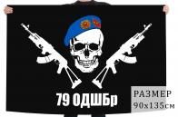 Флаг 79 отдельной десантно-штурмовой бригады ВДВ