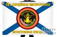 Флаг 79 отдельной гвардейской мотострелковой бригады