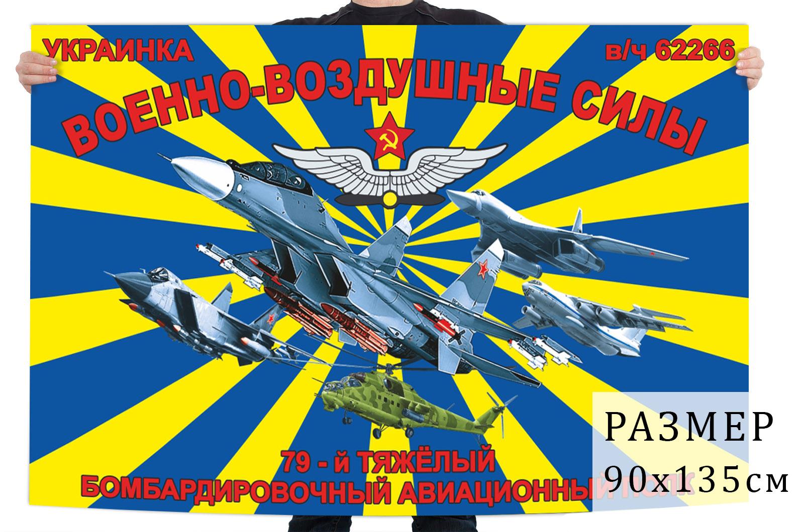 Флаг 79 тяжёлого бомбардировочного авиационного полка