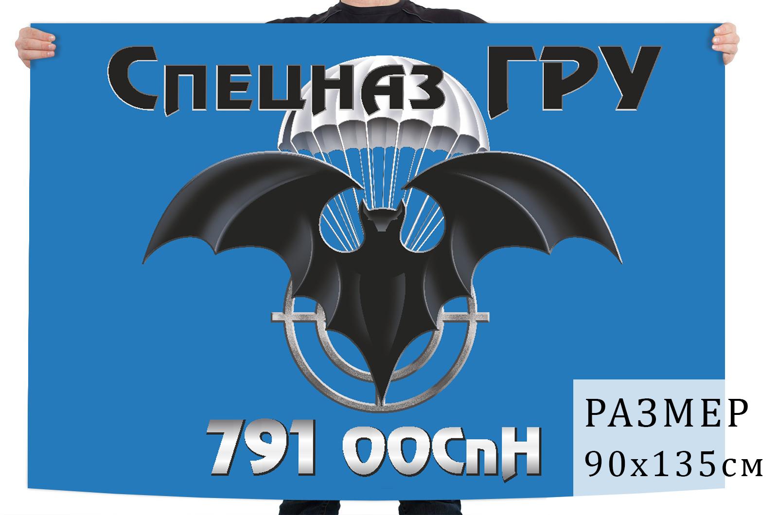 Флаг 791 отдельного отряда специального назначения ГРУ