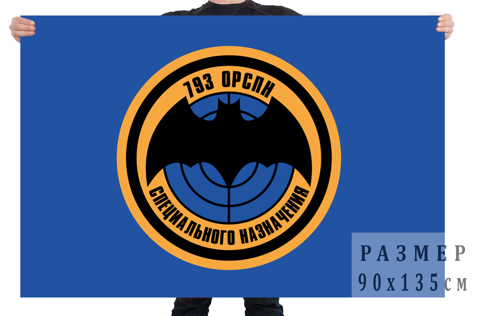 Флаг 793 ОРСпН спецназа ГРУ