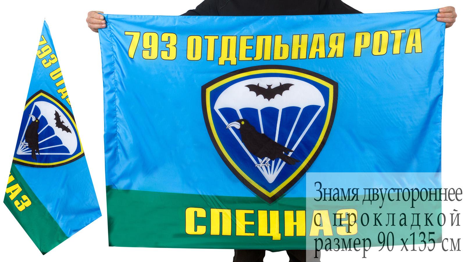 """Флаг """"793 Отдельная рота Спецназа"""""""