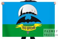 Флаг 793 отдельной роты специального назначения
