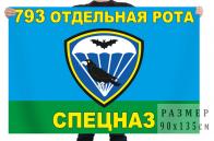 Флаг 793 отдельной роты спецназа
