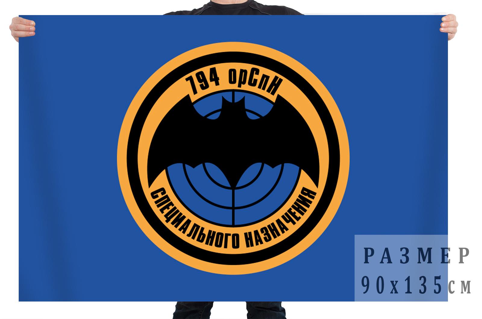 Флаг 794 отдельной роты специального назначения ГРУ