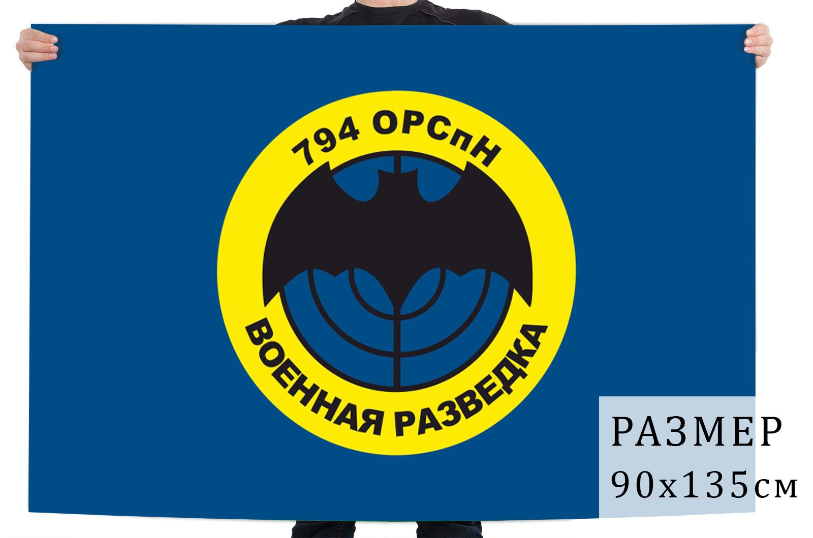 Флаг 794 отдельной роты специального назначения
