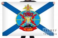 Флаг 797 РС военно-морского флота России