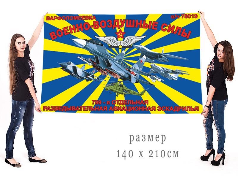 Большой флаг 799-я ОРАЭ