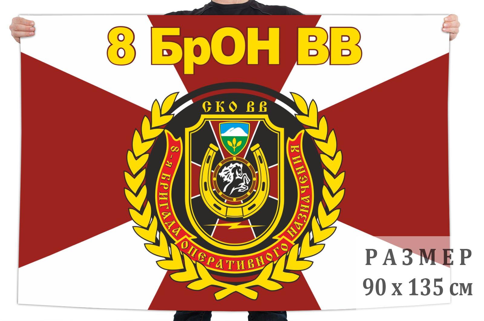 Флаг 8 бригады оперативного назначения внутренних войск