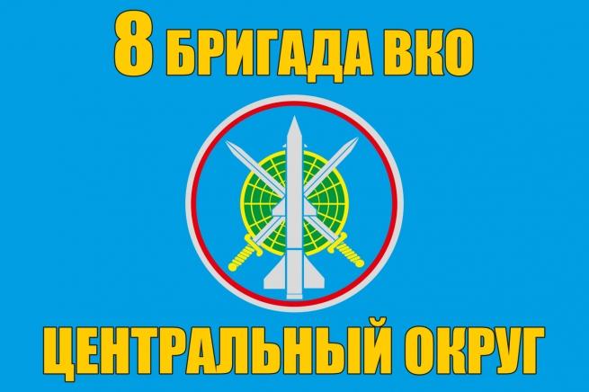 """Флаг """"8-я бригада воздушно-космической обороны"""""""