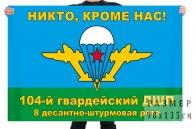Флаг 8 десантно-штурмовой роты 104 десантно-штурмового полка