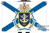 Флаг 8 флотского экипажа Северного флота