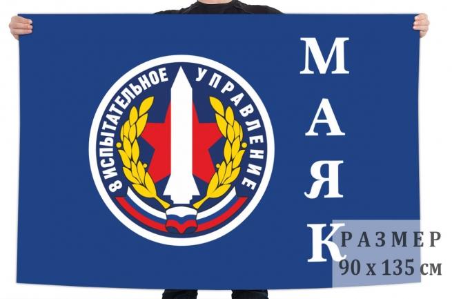 Флаг 8 испытательного управления Маяк