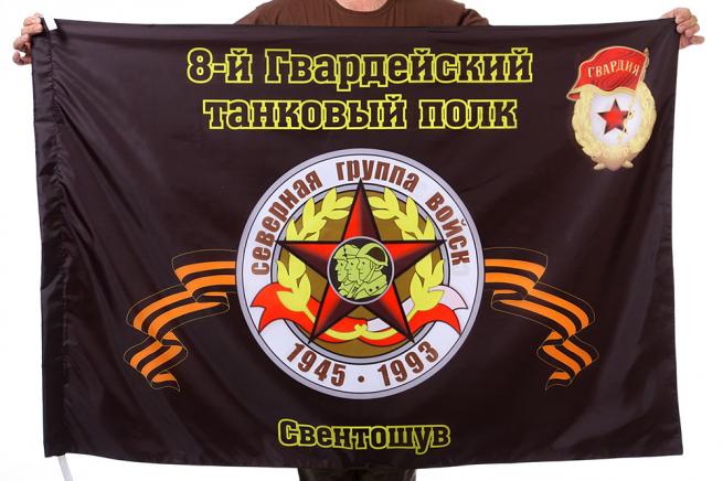 """Флаг """"8-й Гвардейский танковый полк. Свентошув"""""""
