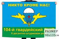 Флаг 8-й роты 104-го десантно-штурмового полка