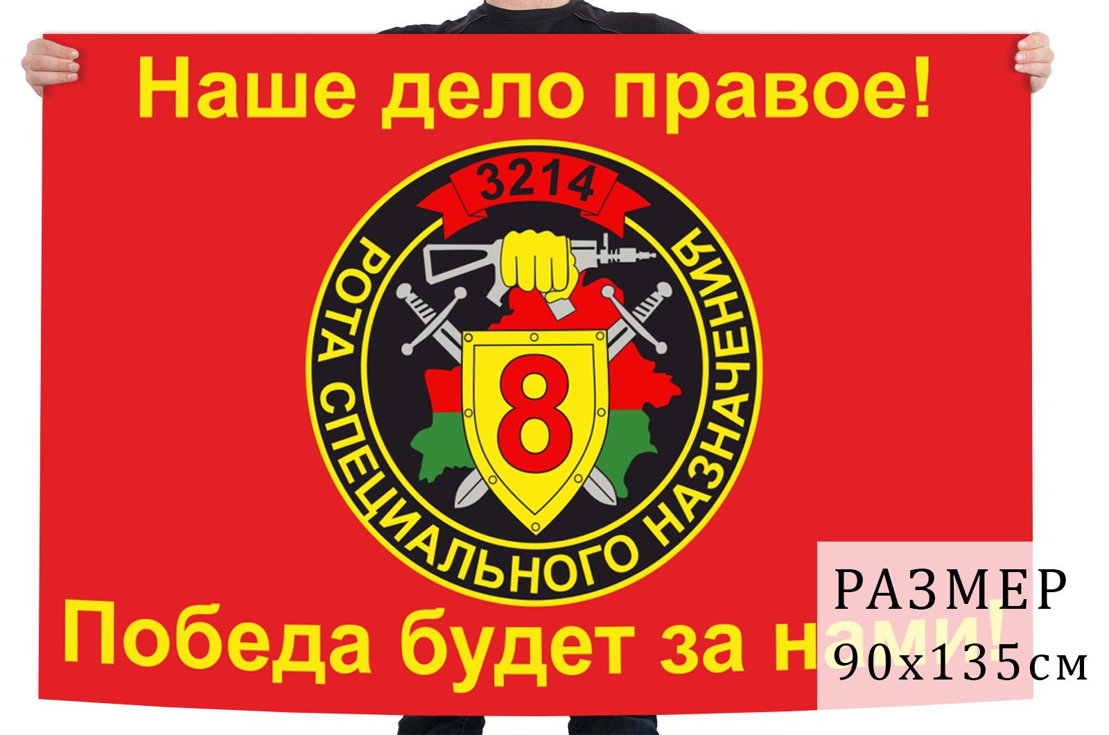 Флаг 8-й РСН в/ч 3214 ВВ МВД СССР