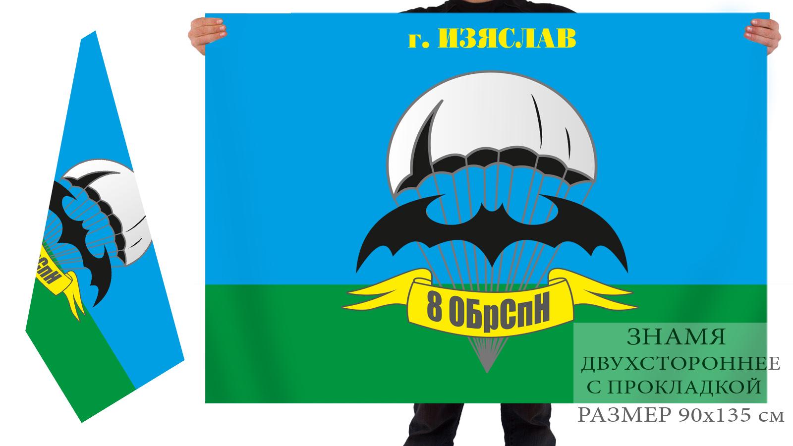 Двухсторонний флаг с символикой 8-ой ОБрСпН г.Изяслав