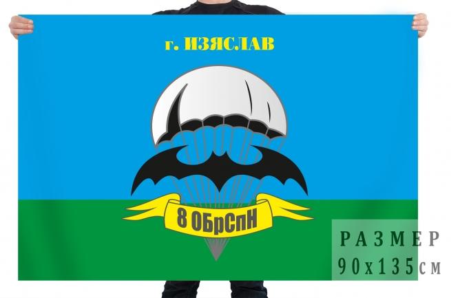 Флаг 8 ОБрСпН Изяслав