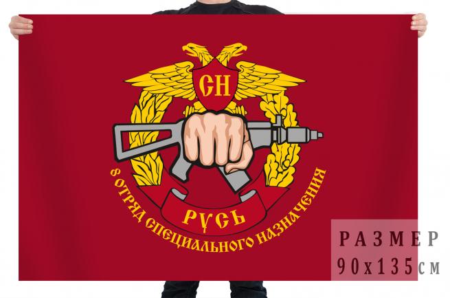Флаг 8 ОСН Русь