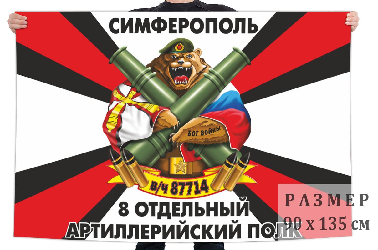 Флаг 8 Отдельного артполка