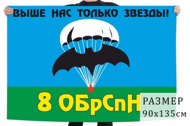 Флаг 8 отдельной бригады специального назначения