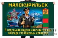 Флаг 8 отдельной ордена Красной звезды бригады сторожевых кораблей