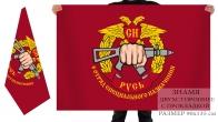 Двухсторонний флаг 8 отряд специального назначения Русь