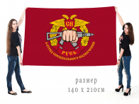 Флаг 8-го отряда специального назначения «Русь»