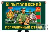 Флаг 8 Пыталовского пограничного отряда
