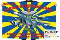 Флаг 8 Военно-транспортного авиаполка