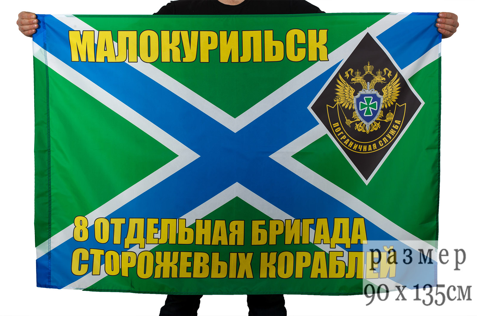 """Флаг """"8-я отдельная бригада сторожевых кораблей"""""""