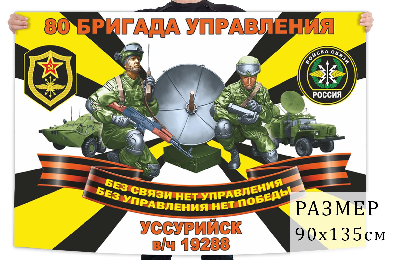 Флаг 80 бригады управления войск связи