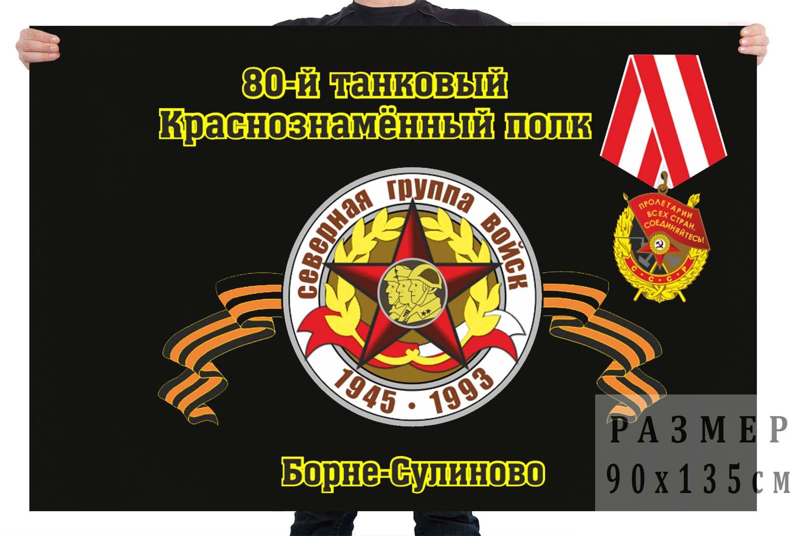 Флаг 80-й танковый Краснознамённый полк. Борне-Сулиново