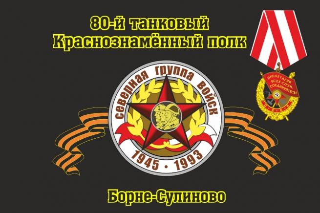 """Флаг """"80-й танковый Краснознамённый полк. Борне-Сулиново"""""""