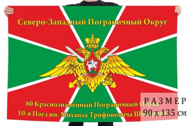 Флаг 80 Краснознамённого пограничного отряда 10 погранзаставы