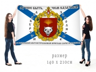 """Флаг 80 Мотострелковой бригады Алакуртти """"Лучше быть,чем казаться"""""""