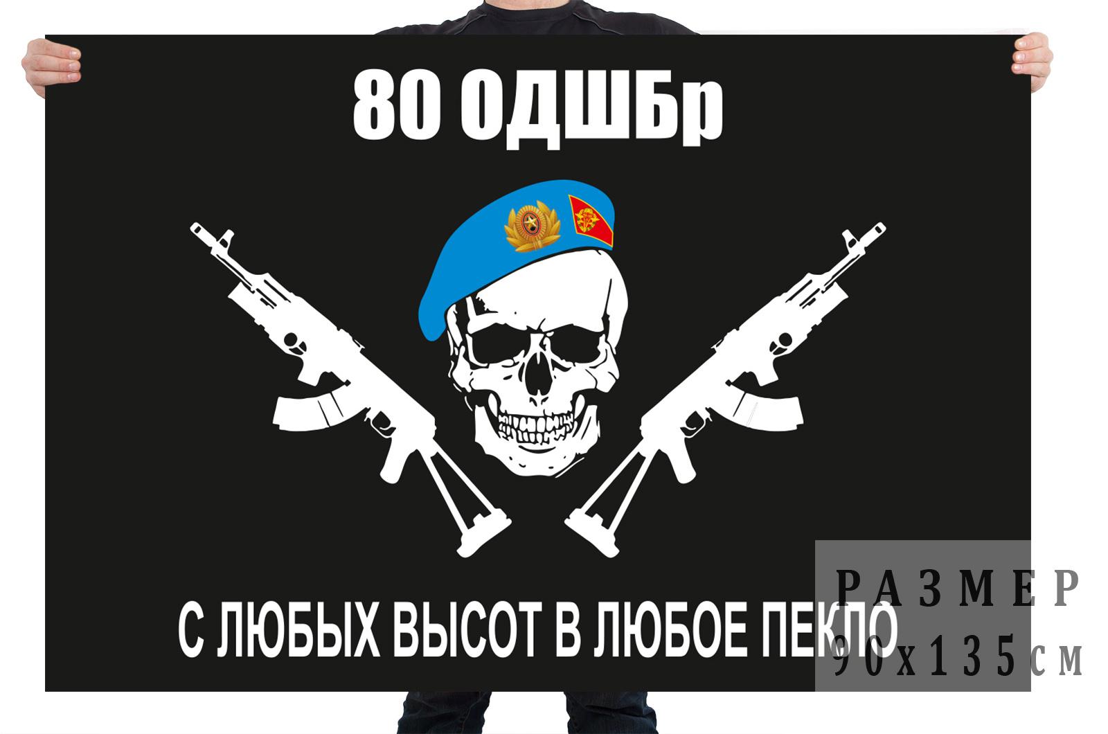 Флаг 80 ОДШБр
