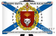 """Флаг 80 Отдельной Арктической Мотострелковой бригады """"Лучше быть, чем казаться"""""""