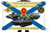 Флаг 80 отдельной мотострелковой бригады арктической КСФ