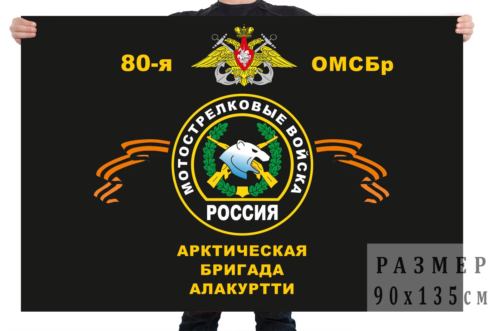 Флаг 80 отдельной мотострелковой бригады Береговых войск ВМФ