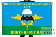 Флаг 80 отдельной разведывательной роты