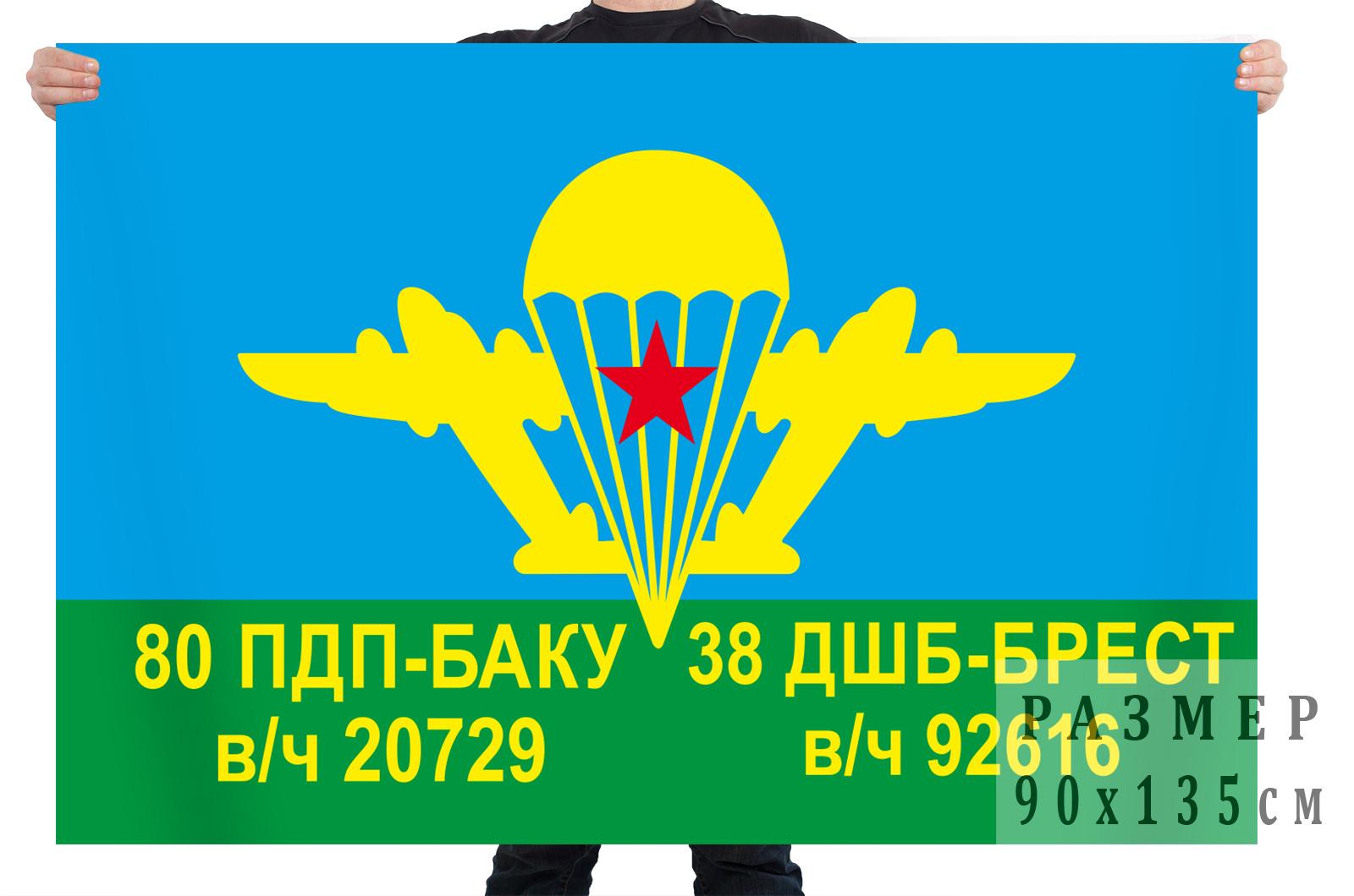 Флаг 80 ПДП-Баку 38 ДШБ-Брест