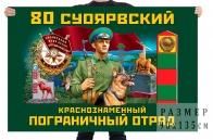 Флаг 80 Суоярвского Краснознамённого погранотряда