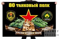 Флаг 80 танкового полка