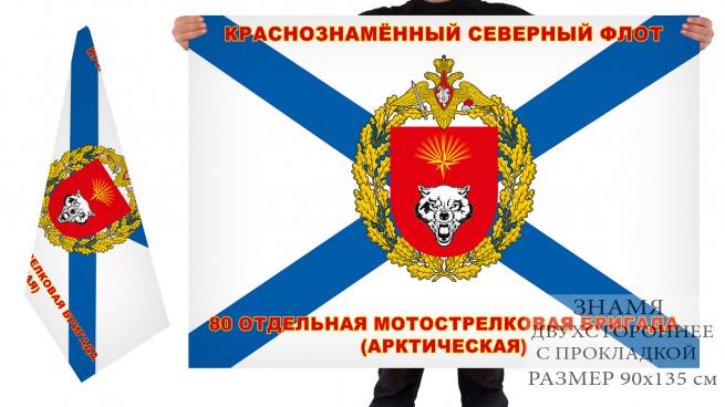 Флаг 80-я Арктическая ОМСБр СФ